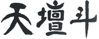 天壇斗|TENDANTO|世界でひとつ、あなたのための神かざり